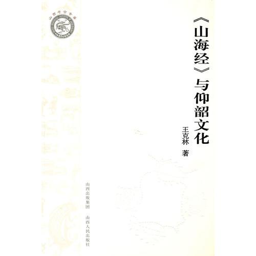 《山海经》与仰韶文化