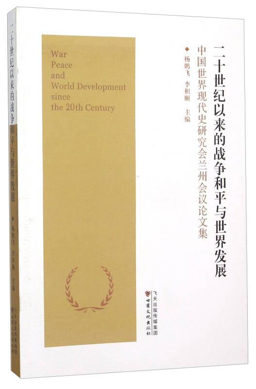 二十世纪以来的战争和平与世界发展 中国世界现代史研究会兰州会议论文集