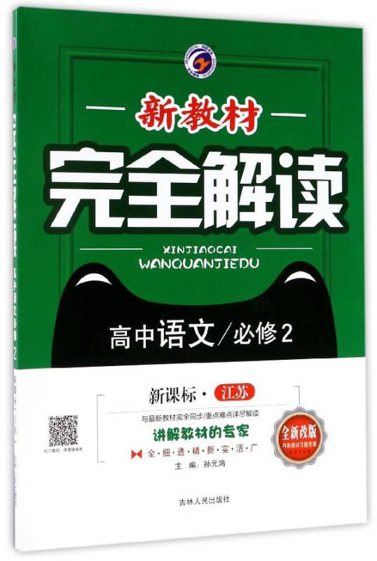 新教材完全解读:高中语文(必修2 新课标·江苏 全新改版)