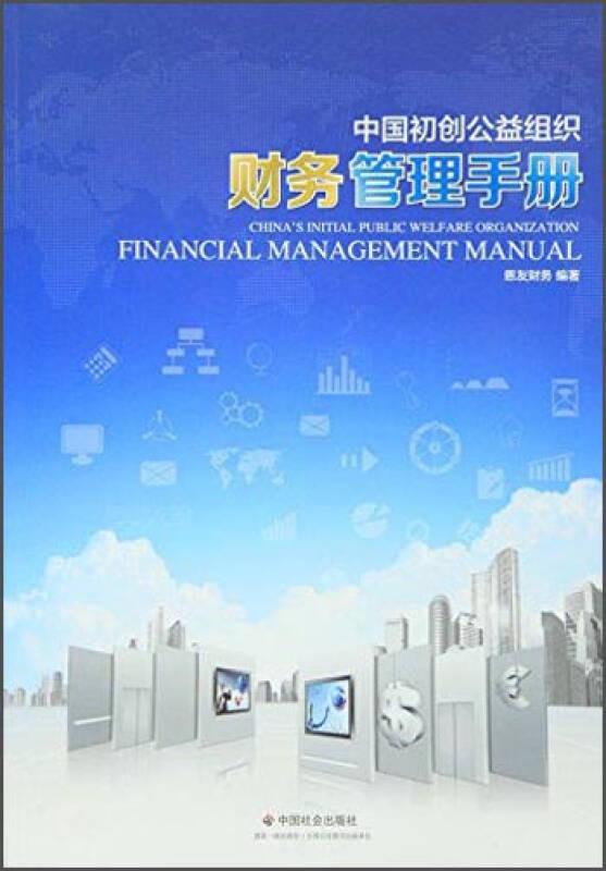 中国初创公益组织财务管理手册