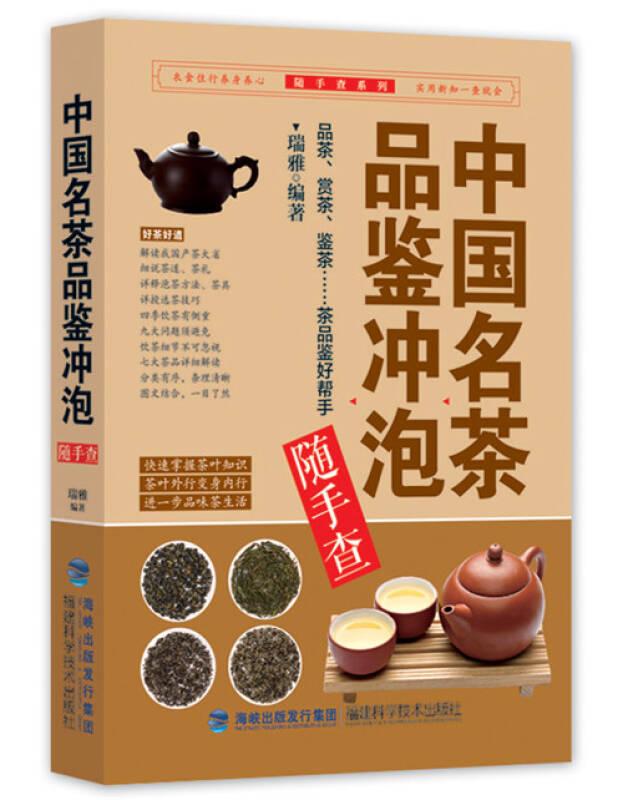 中国名茶品鉴冲泡随手查