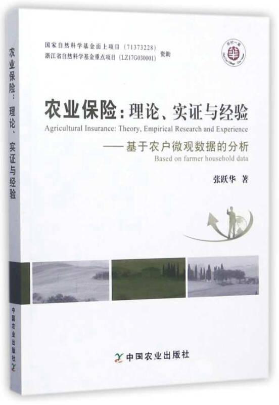 农业保险:理论、实证与经验(基于农户微观数据的分析)