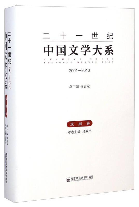二十一世纪中国文学大系2001-2010(戏剧卷)