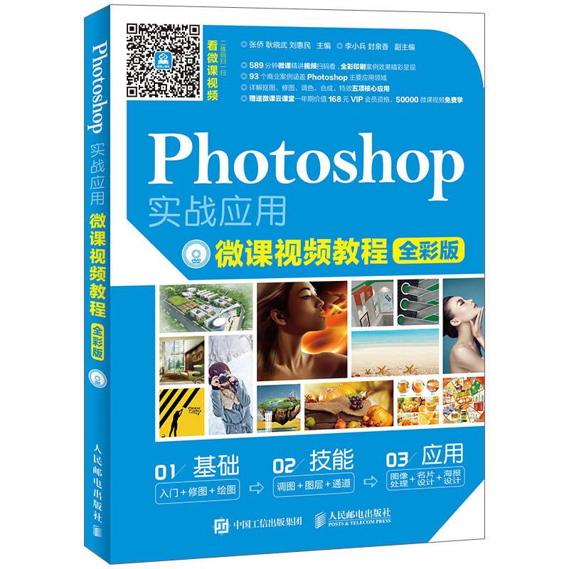 Photoshop实战应用微课视频教程 全彩版