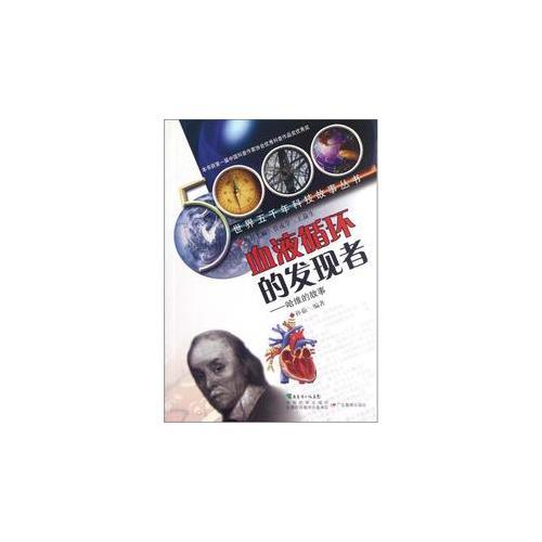 世界五千年科技故事丛书·血液循环的发现者:哈维的故事