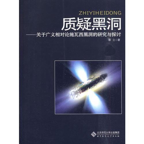质疑黑洞——关于广义相对论施瓦西黑洞的研究与探讨