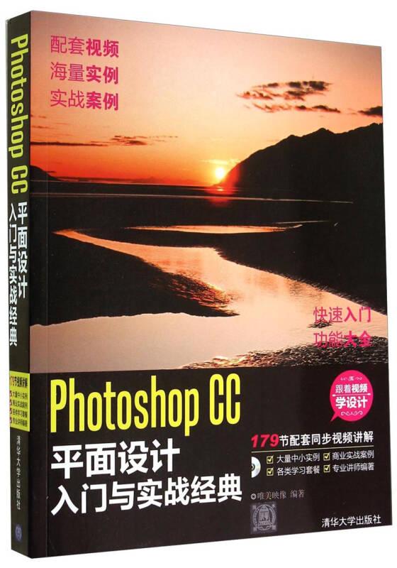 Photoshop CC平面设计入门与实战经典