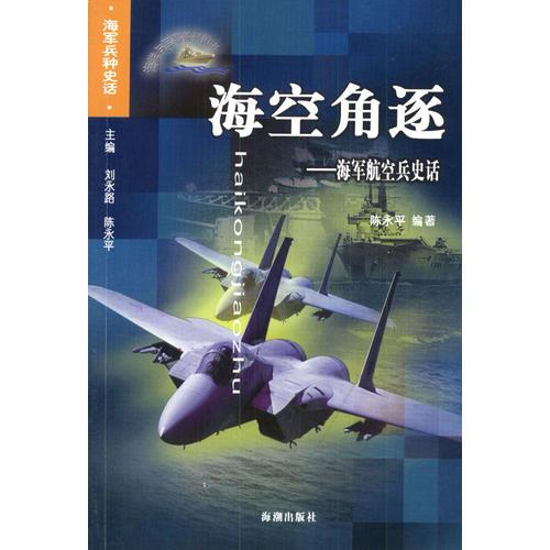 海空角逐:海军航空兵史话