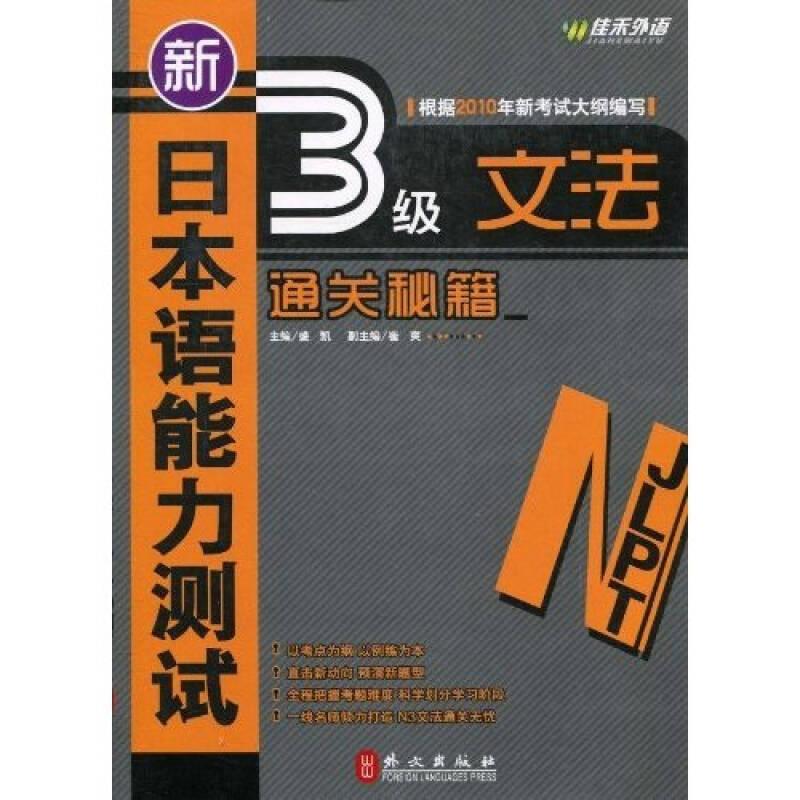 新日本语能力测试3级文法通关秘籍