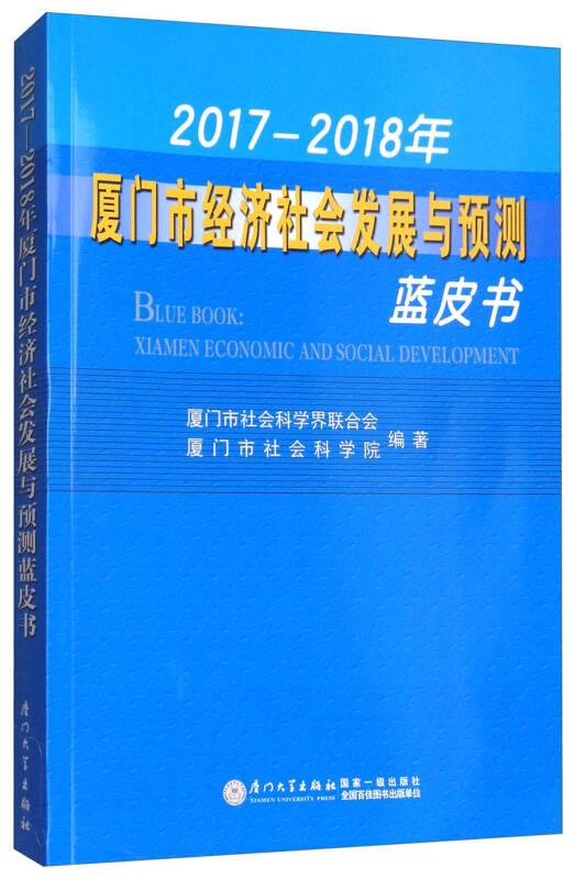2017-2018年厦门市经济社会发展与预测蓝皮书