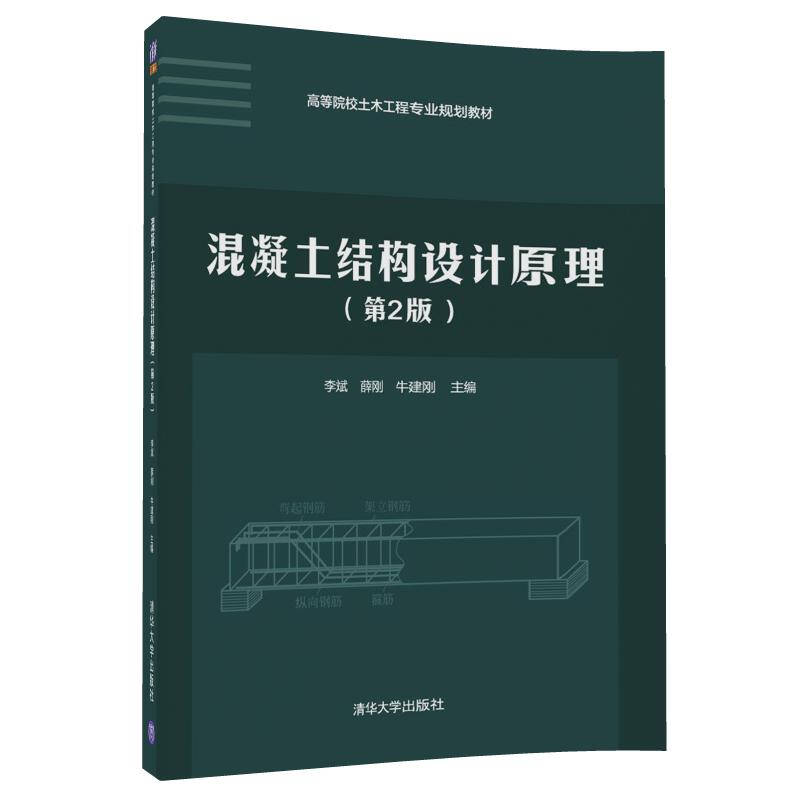 混凝土结构设计原理(第2版)(高等院校土木工程专业规划教材)
