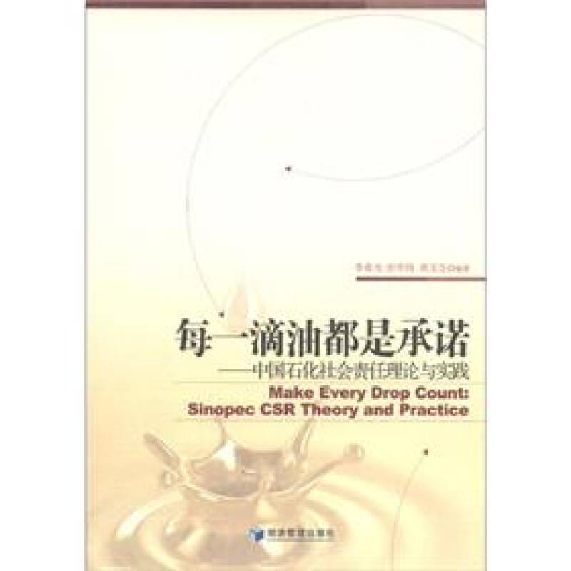 每一滴油都是承诺:中国石化社会责任理论与实践
