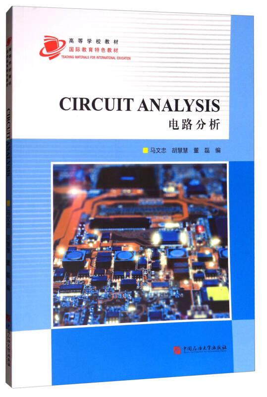 电路分析(英文版)/高等学校教材