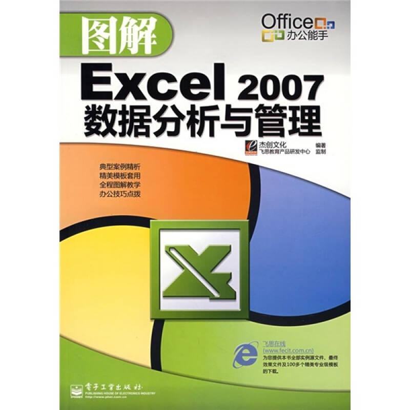 图解Excel 2007数据分析与管理