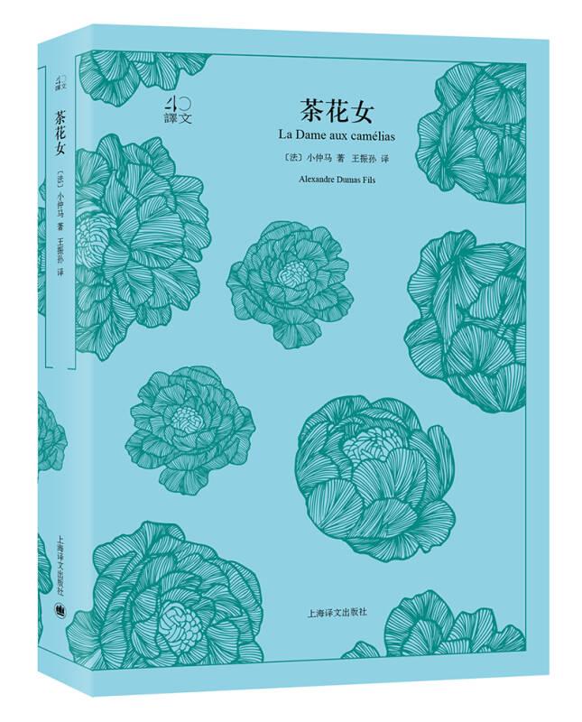 文学名著·译文40:茶花女