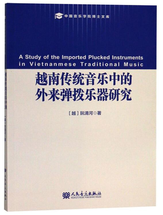 越南传统音乐中的外来弹拨乐器研究/中国音乐学院博士文库