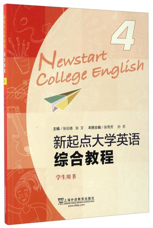 新起点大学英语综合教程4(学生用书)图片