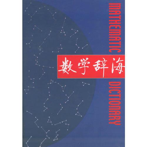 数学辞海(第三卷·精装)