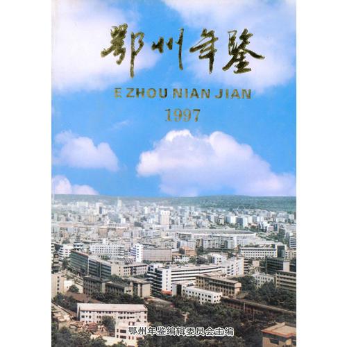 1997 鄂州年鉴