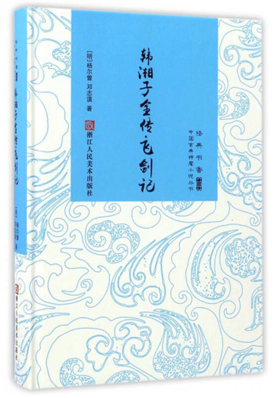 中国古典神魔小说丛书:韩湘子全传·飞剑记