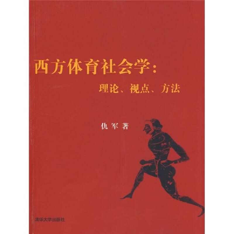 西方体育社会学