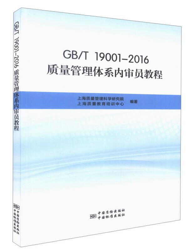 GB\T19001-2016质量管理体系内审员教程