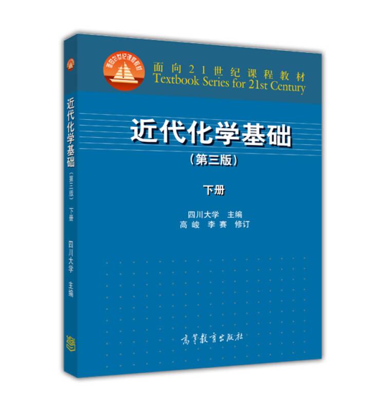 近代化学基础(第三版 下册)/面向21世纪课程教材