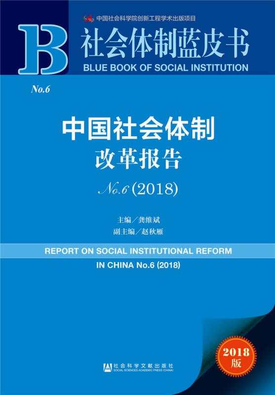 中国社会体制改革报告No.6(2018)