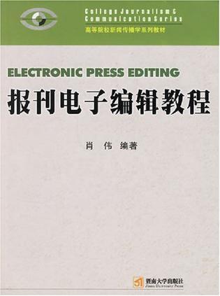 报刊电子编辑教程