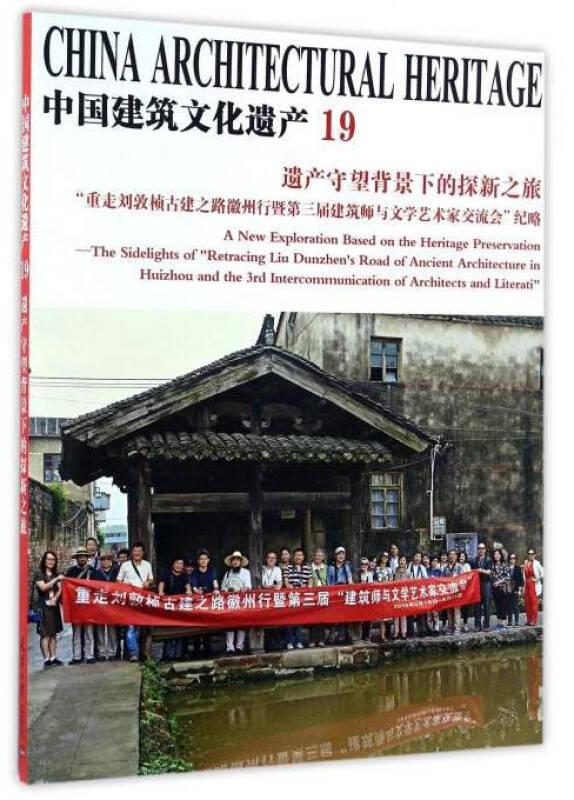 中国建筑文化遗产(19):遗产守望背景下的探新之旅