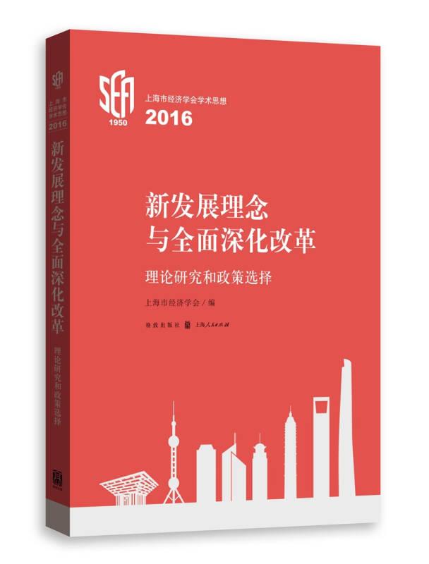 新发展理念与全面深化改革:理论研究和政策选择 上海市经济学会学术思想2016