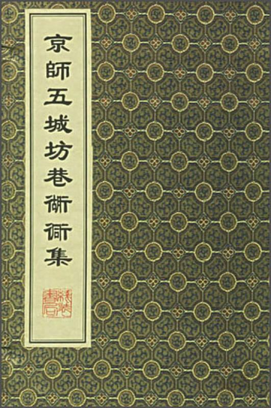 京师五城坊巷胡同集(1函1册)