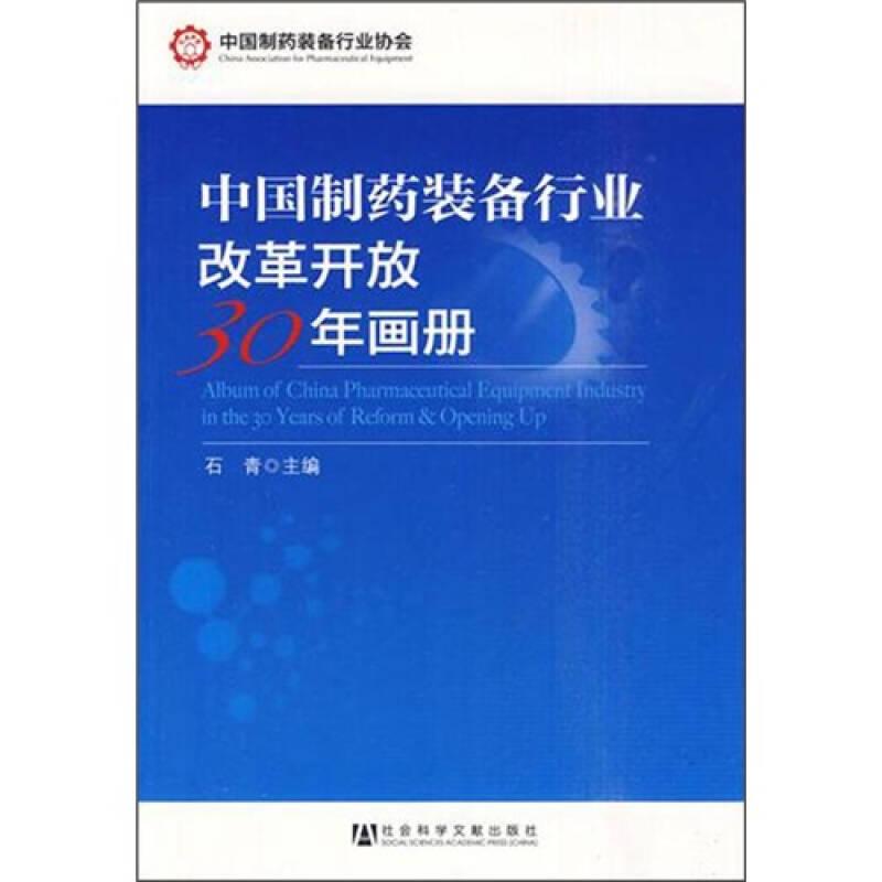 中国制药装备行业改革开放30年画册