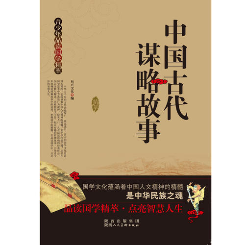 青少年品读国学精粹--中国古代谋略故事