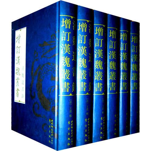 汉魏遗书钞(全六册)