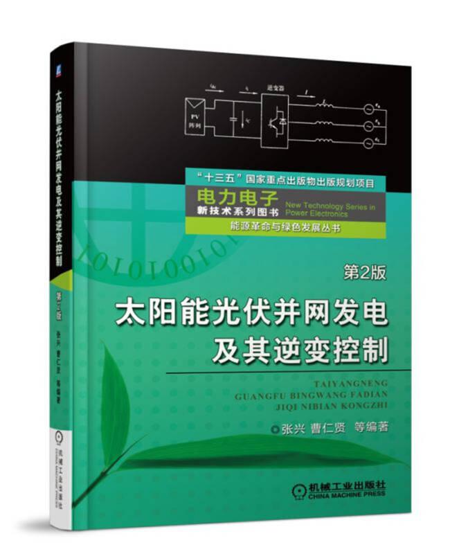 太阳能光伏并网发电及其逆变控制(第2版)