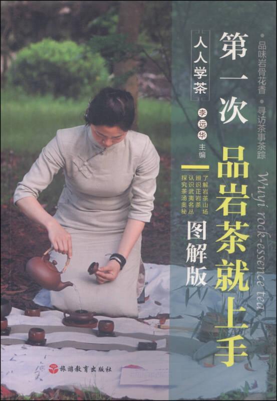人人学茶:第一次品岩茶就上手(图解版)