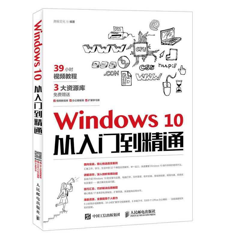 Windows 10从入门到精通