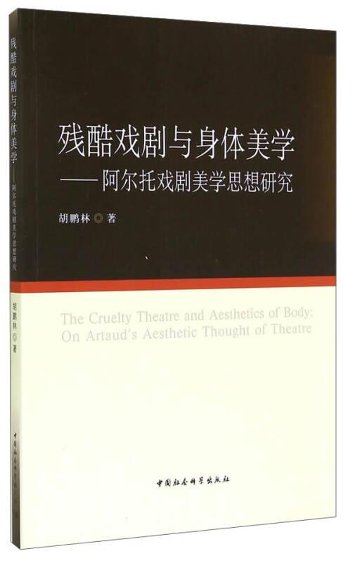 残酷戏剧与身体美学:阿尔托戏剧美学思想研究