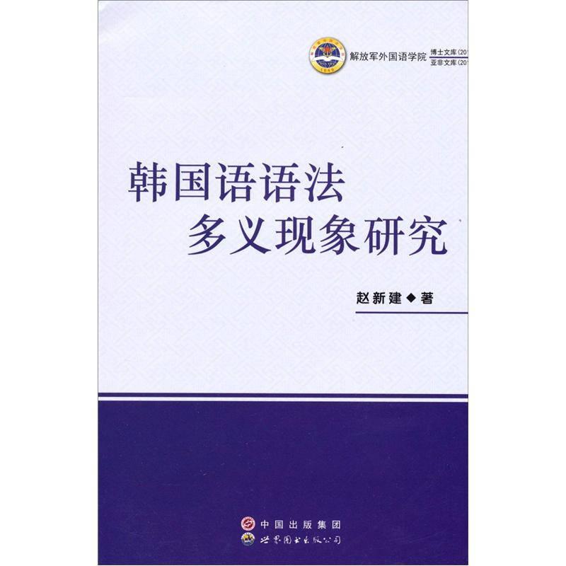 韩国语语法多义现象研究