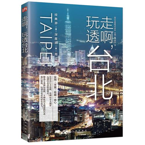 走啊,玩透台北:实用、丰富、有趣、省心!带上这本台北私房指南书,给你一次有趣、有范儿的旅行!