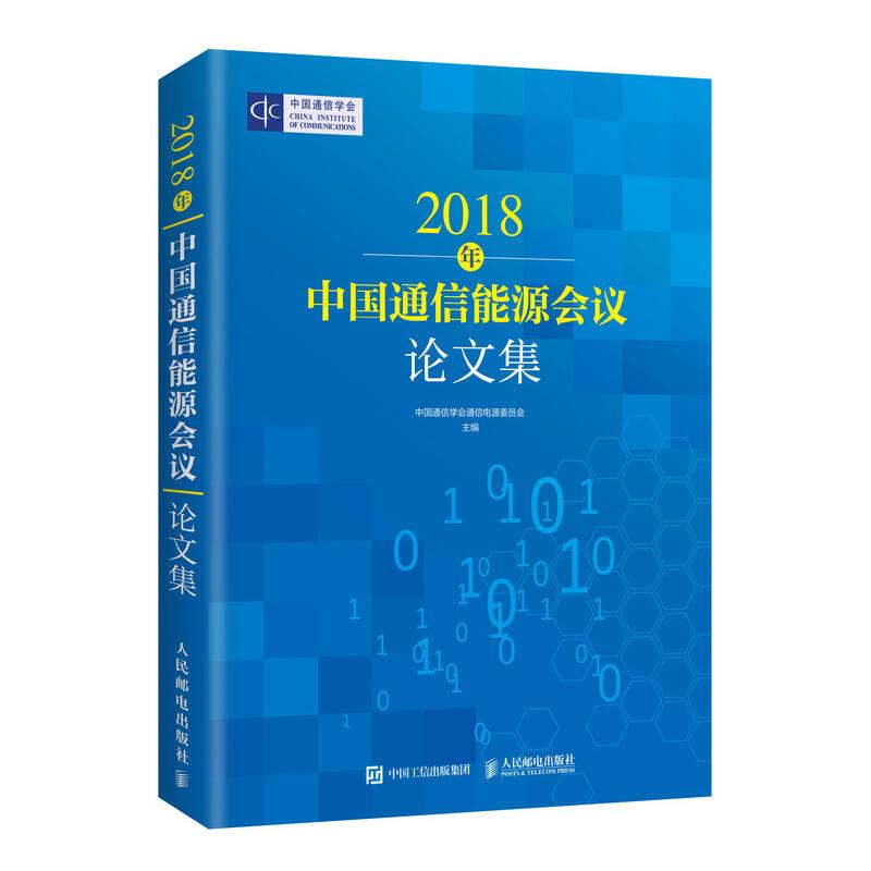 2018年中国通信能源会议论文集