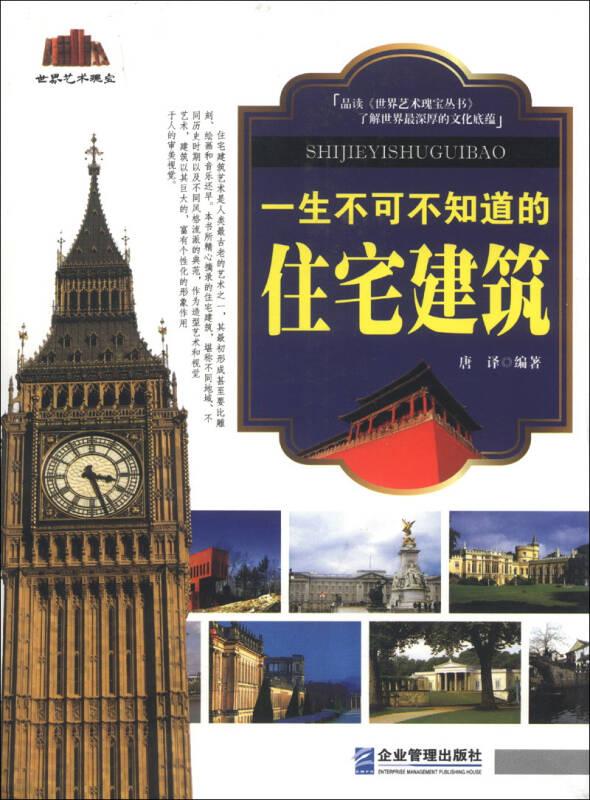 中华国粹系列:一生不可不知道的住宅建筑