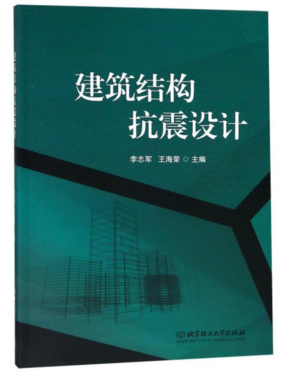 建筑结构抗震设计图片