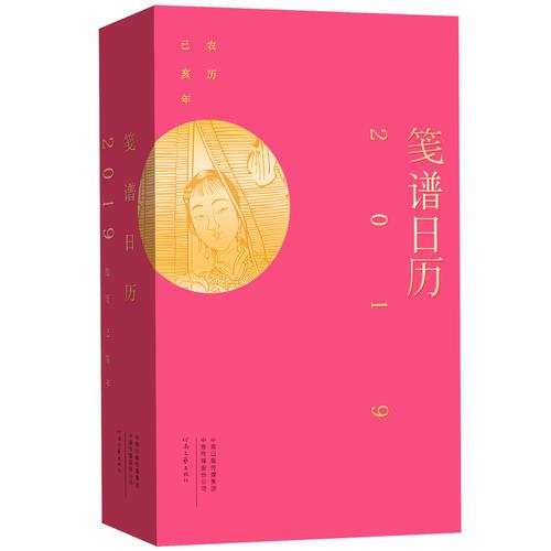 笺谱日历(公历2019年 用文艺的方式拥抱新年)