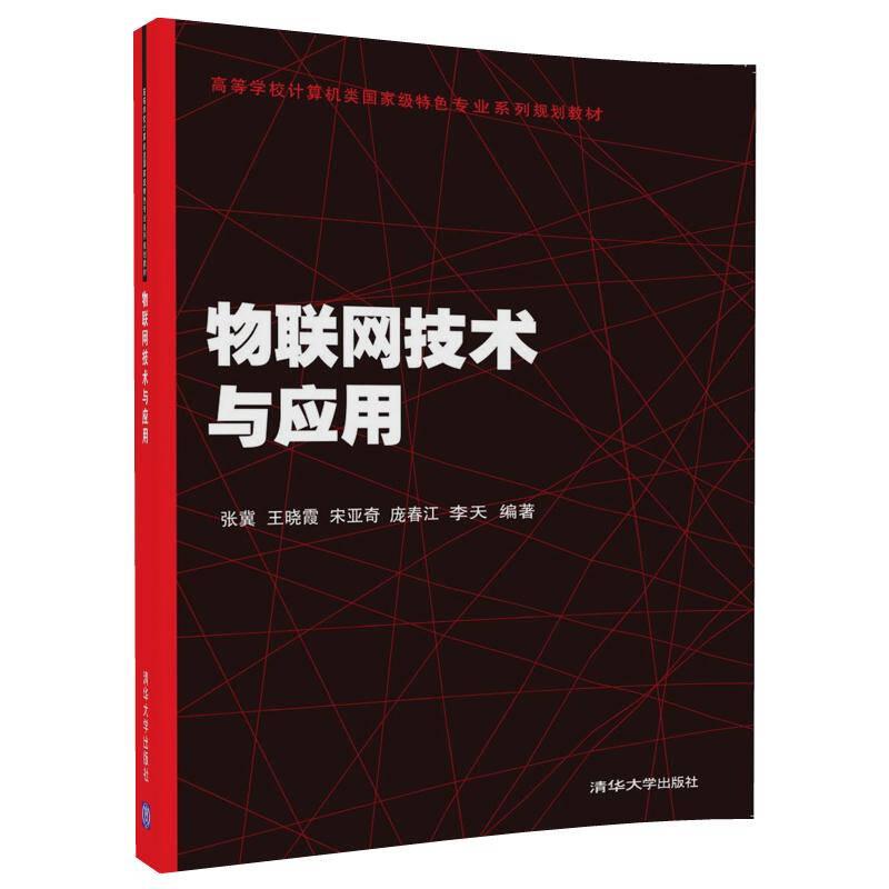 物联网技术与应用(高等学校计算机类国家级特色专业系列规划教材)