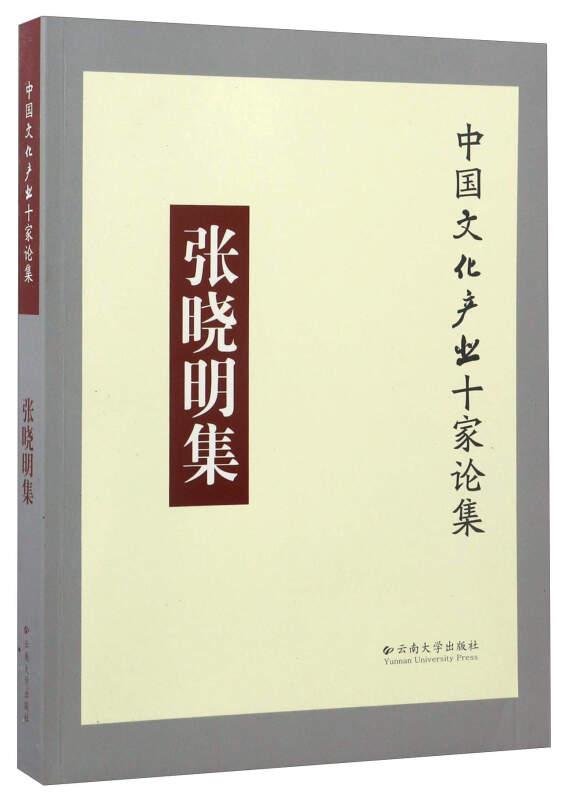 张晓明集/中国文化产业十家论集