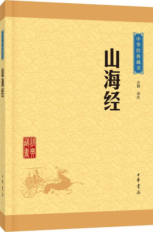 中华经典藏书:山海经(升级版)