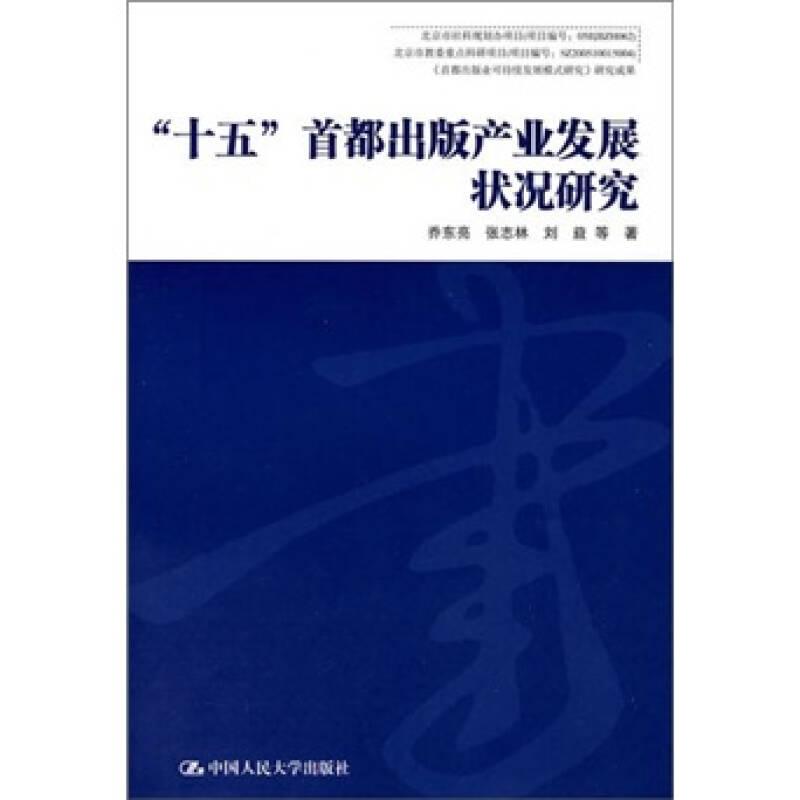 十五首都出版产业发展状况研究