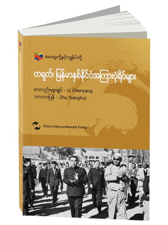 我们和你们:中国和缅甸的故事(缅甸文)